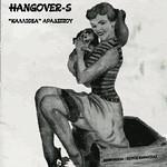 Ξανά Μαζί . Ο.ι Μάνα μου  (Hangover - S)