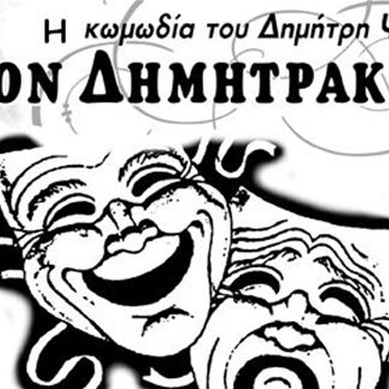 <<Φον Δημητράκης>>