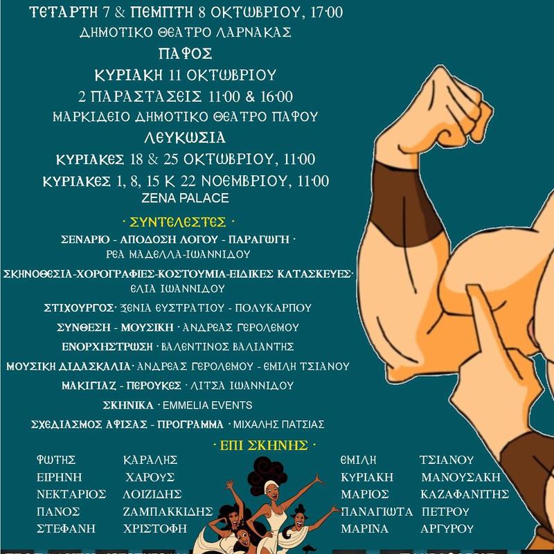 Ο Hρακλής και οι 12 άθλοι του